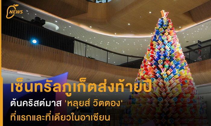 เซ็นทรัลภูเก็ตส่งท้ายปี  ต้นคริสต์มาส หลุยส์ วิตตอง ที่แรกและที่เดียวในอาเซียน