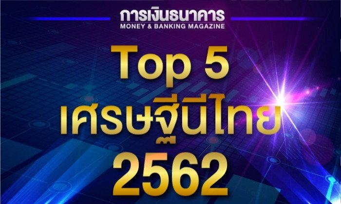 Top 5 เศรษฐีนีไทยปี 2562