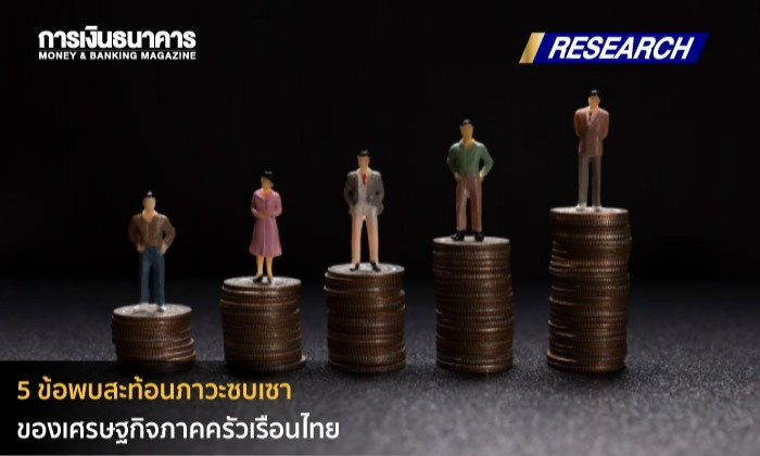 5 ข้อพบสะท้อนภาวะซบเซาของเศรษฐกิจภาคครัวเรือนไทย