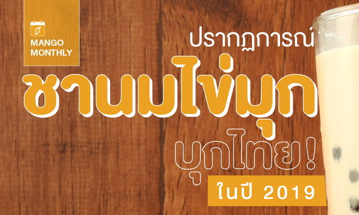 ปรากฏการณ์ชานมไข่ชาไข่มุก บุกไทย ในปี 2019
