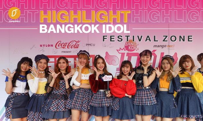 ภาพบรรยายกาศ Bangkok Idol Festival Zone