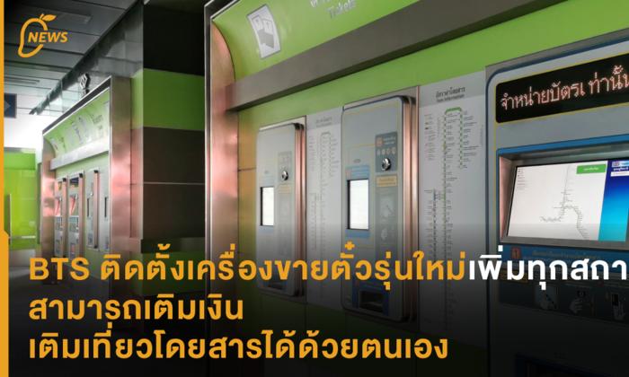 BTS ติดตั้งเครื่องขายตั๋วรุ่นใหม่เพิ่มทุกสถานี สามารถเติมเงิน เติมเที่ยวโดยสารได้ด้วยตนเอง