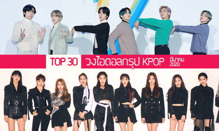 TOP 30 วงไอดอลกรุป KPOP  มีนาคม 2020