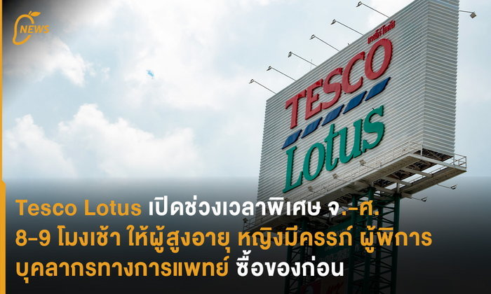 Tesco Lotus เปิดช่วงเวลาพิเศษ จ.-ศ. 8-9 โมงเช้า  ให้ผู้สูงอายุ หญิงมีครรภ์ ผู้พิการ บุคลากรทางการแพทย์ ซื้อของก่อน