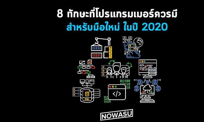 8 ทักษะที่โปรแกรมเมอร์ควรมี (มือใหม่) ในปี 2020