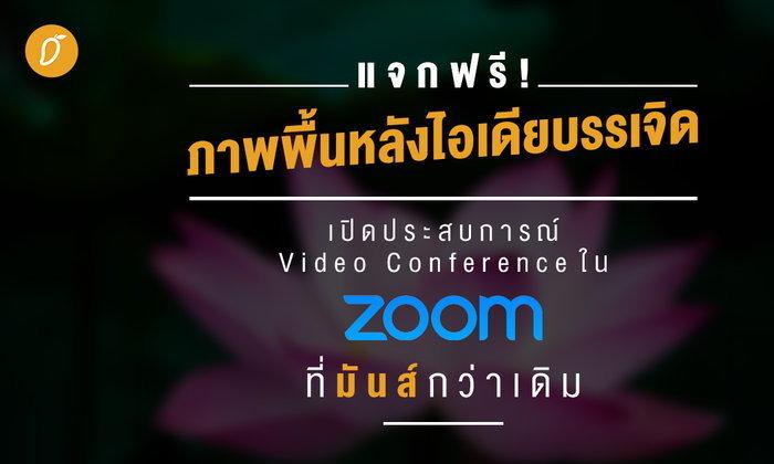 แจกฟรี ภาพพื้นหลังไอเดียบรรเจิด เปิดประสบการณ์ Video Conference ใน Zoom ที่มันส์กว่าเดิม