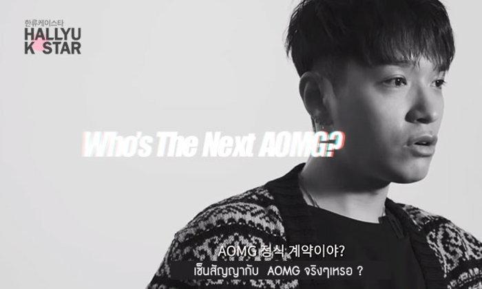 AOMG ส่งคลิปเซอร์ไพรส์ Whos The Next AOMG เตรียมเปิดตัวศิลปินใหม่