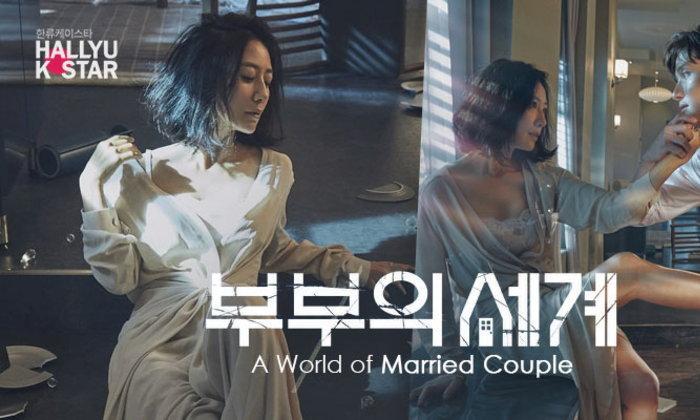 เบื้องหลังความฮอตซีรีส์ใหม่ A World of Married Couple ทีเรตติงพุ่งสู่เลข 2 หลัก