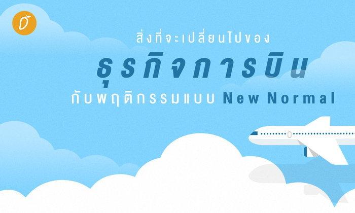 สิ่งที่จะเปลี่ยนไปของ ธุรกิจการบิน กับพฤติกรรมแบบ New Normal