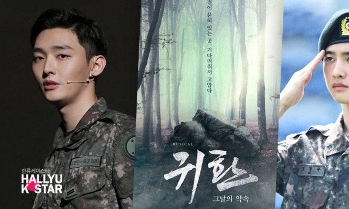 14 ไอดอล-นักแสดง ร่วมแสดงในละครเวทีของกองทัพเกาหลี