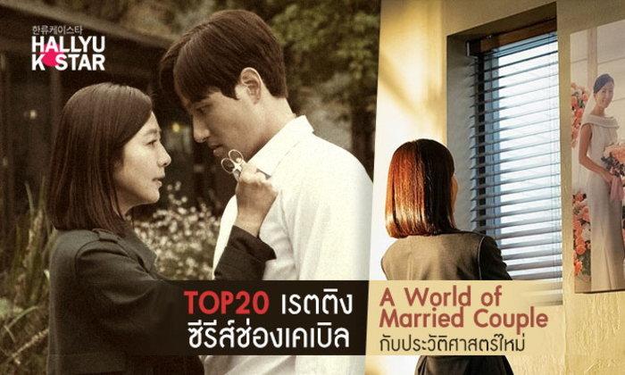 TOP20 เรตติงซีรีส์ช่องเคเบิล หลัง A World of Married Couple สร้างประวัติศาสตร์ใหม่