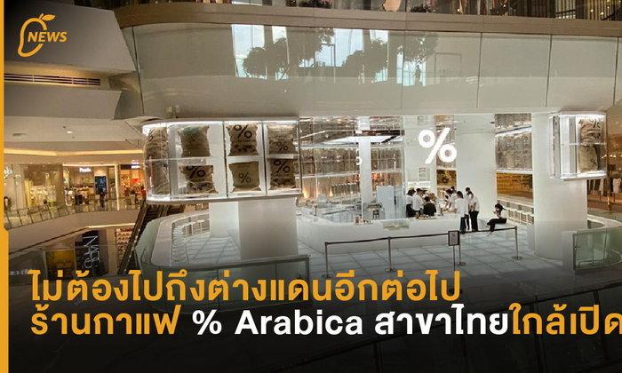 ไม่ต้องไปถึงต่างแดนอีกต่อไป ร้านกาแฟ % Arabica สาขาไทยใกล้เปิดแล้ว