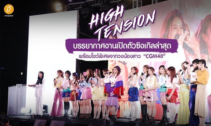 บรรยากาศงานเปิดตัวซิงเกิลล่าสุด High Tension พร้อมโชว์พิเศษจากวงน้องสาว CGM48
