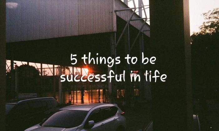 5 สิ่งที่ทำให้ชีวิตของคุณเข้าใกล้เป้าหมาย