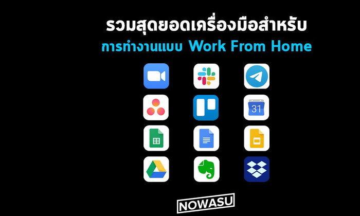 แนะนำ เครื่องมือสำหรับการทำงานแบบ Work From Home