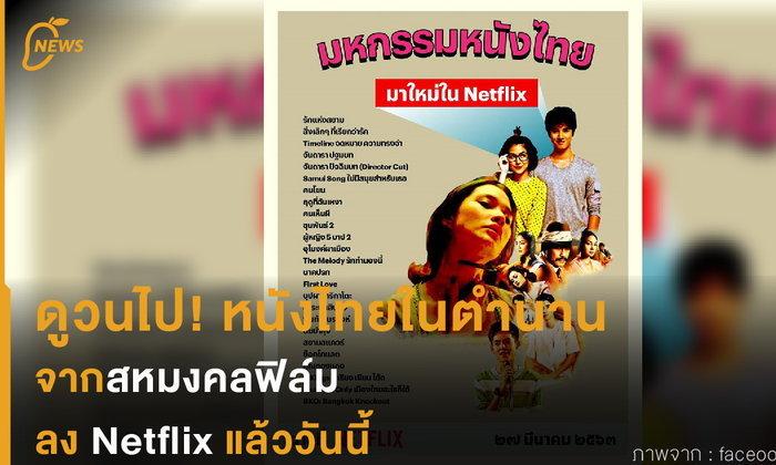 ดูวนไป หนังไทยในตำนานจากสหมงคลฟิล์ม  ลง Netflix แล้ววันนี้