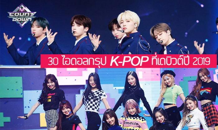 30 ไอดอลกรุป K-POP ที่เดบิวต์ปี 2019