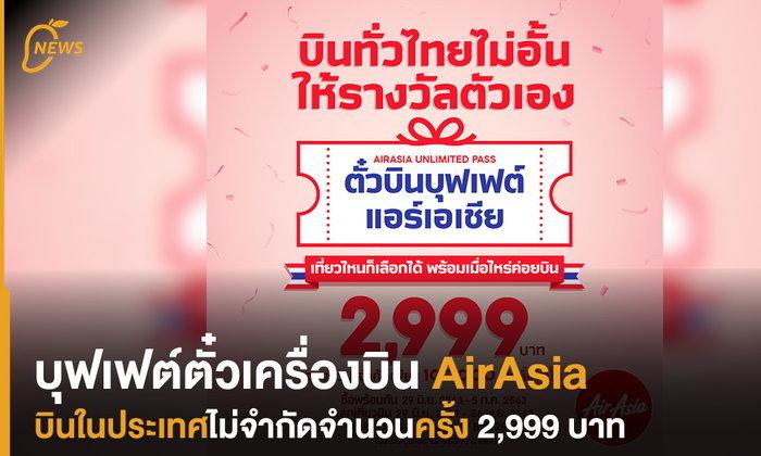 บุฟเฟต์ตั๋วเครื่องบิน AirAsia  บินในประเทศไม่จำกัดจำนวนครั้ง  2,999 บาท