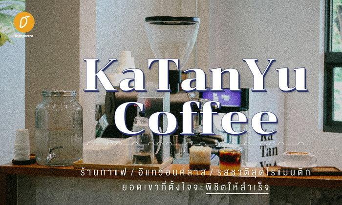 Katanyu Coffee ร้านกาแฟ / อิแทวอนคลาส / รสชาติสุดโรแมนติก / ยอดเขาที่ตั้งใจจะพิชิตให้สำเร็จ