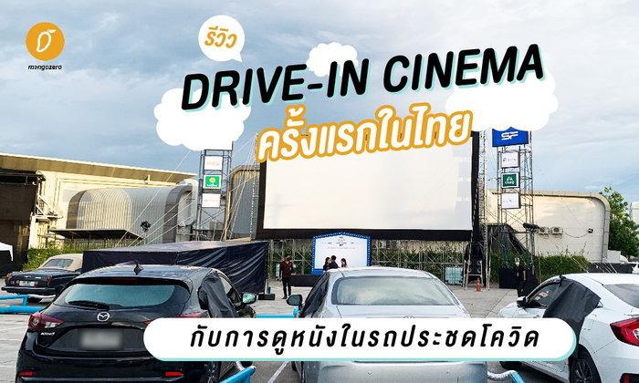 รีวิว DRIVE-IN CINEMA ครั้งแรกในไทยกับการดูหนังในรถประชดโควิด