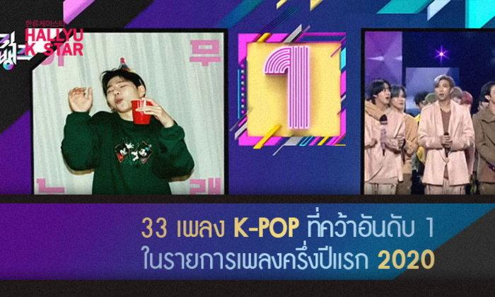 TREND 33 เพลง KPOP ที่คว้าอันดับ 1 รายการเพลงครึ่งปีแรก 2020