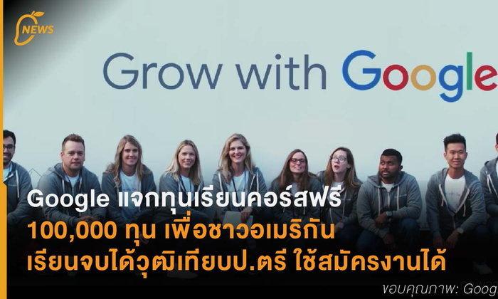 Google แจกทุนเรียนคอร์สฟรี  100,000 ทุน เพื่อชาวอเมริกัน เรียนจบได้วุฒิเทียบป.ตรี ใช้สมัครงานได้