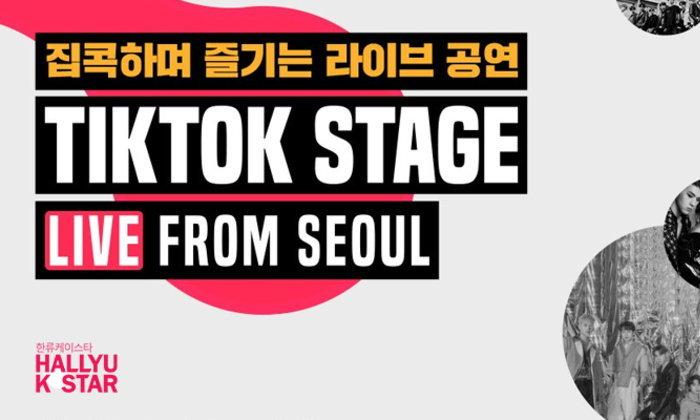 TikTok เปิดไลน์อัพ 9 ศิลปิน KPOP ร่วมแจมในคอนเสิร์ตออนไลน์