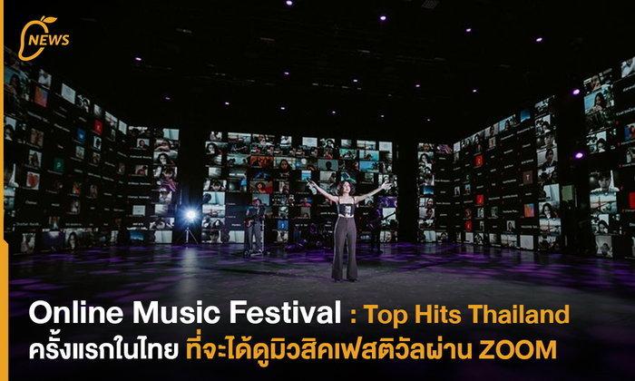 Online Music Festival Top Hits Thailandครั้งแรกในไทยที่จะได้ดูมิวสิคเฟสติวัลผ่าน ZOOM