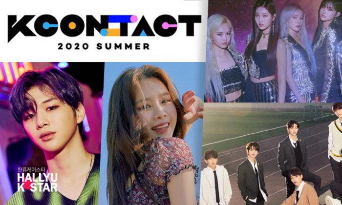 KCON เปิดไลน์อัพศิลปินชุดที่ 2 ที่เข้าร่วม KCONTACT 2020 SUMMER