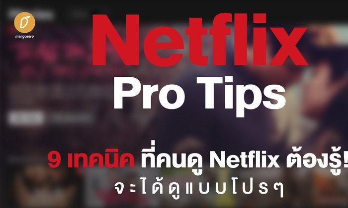 Netflix Pro Tips 9 เทคนิค ที่คนดู Netflix ต้องรู้ จะได้ดูแบบโปรๆ