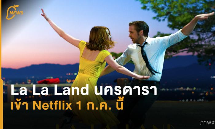 La La Land นครดารา เข้า Netflix 1 ก.ค. นี้