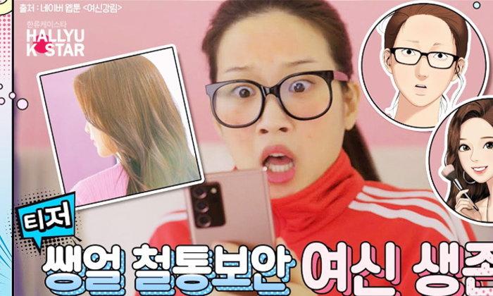 มุนกายอง แปลงโฉมเป็น อิมจูกยอง ในทีเซอร์แรกของ True Beauty ความลับของนางฟ้า