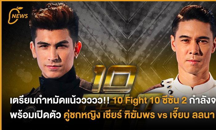 เตรียมกำหมัดแน้ววววว 10 Fight 10 ซีซัน 2 กำลังจะมา พร้อมเปิดตัวคู่ชกหญิง เชียร์ ฑิฆัมพร vs เจี๊ยบ ลลนา
