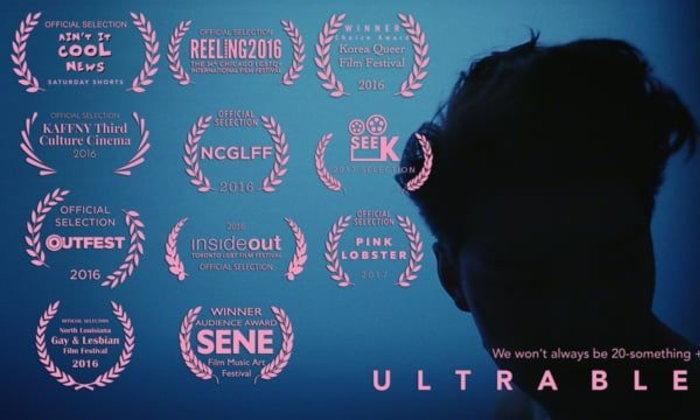 (Review) Ultra Blue (2017) ความรักสีฟ้าเข้ม