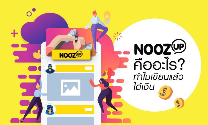 มาเป็น NoozUP Writers กันเถอะ! มาดูกัน NoozUP คืออะไร ทำไมเขียนแล้วได้เงิน?