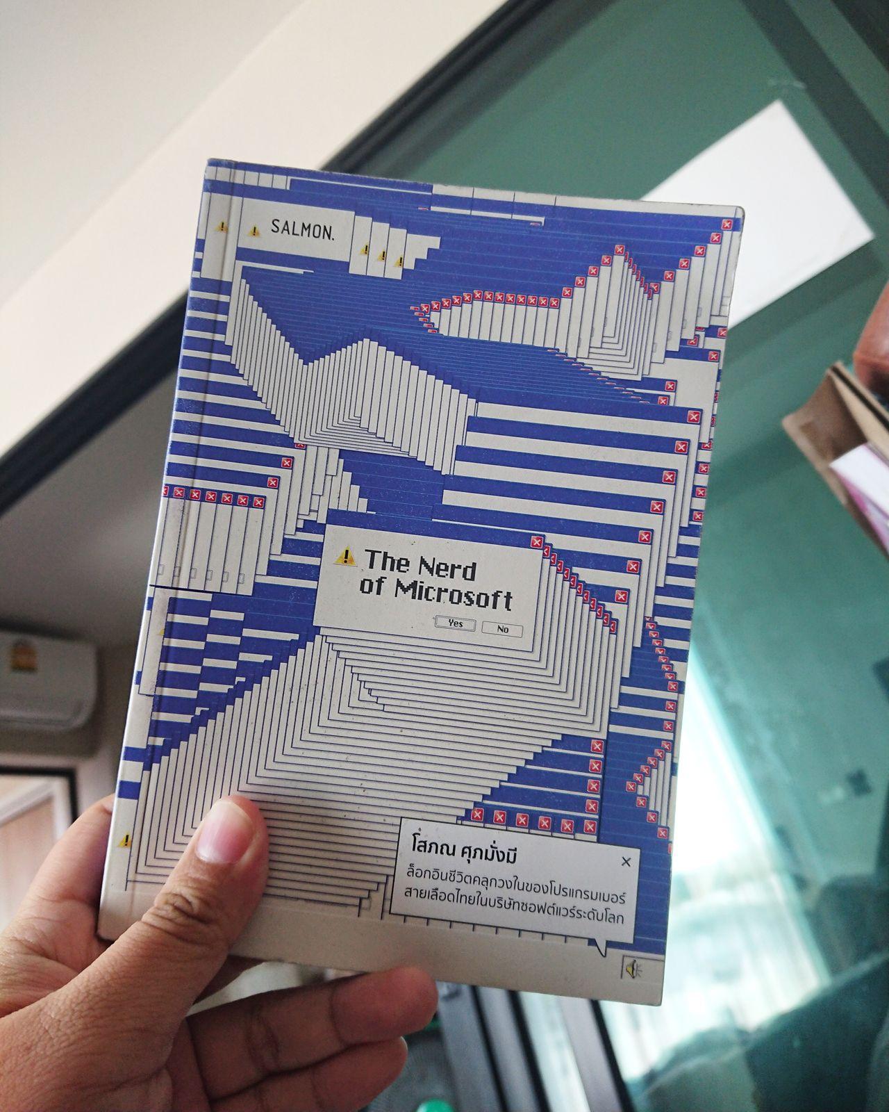 รีวิวหนังสือ The Nerd of Microsoft