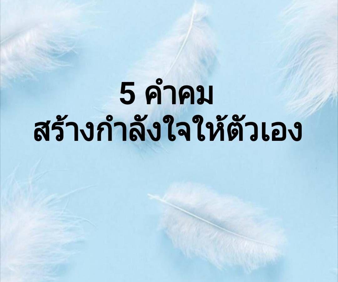 5 คำคมสร้างกำลังใจให้ตัวเอง