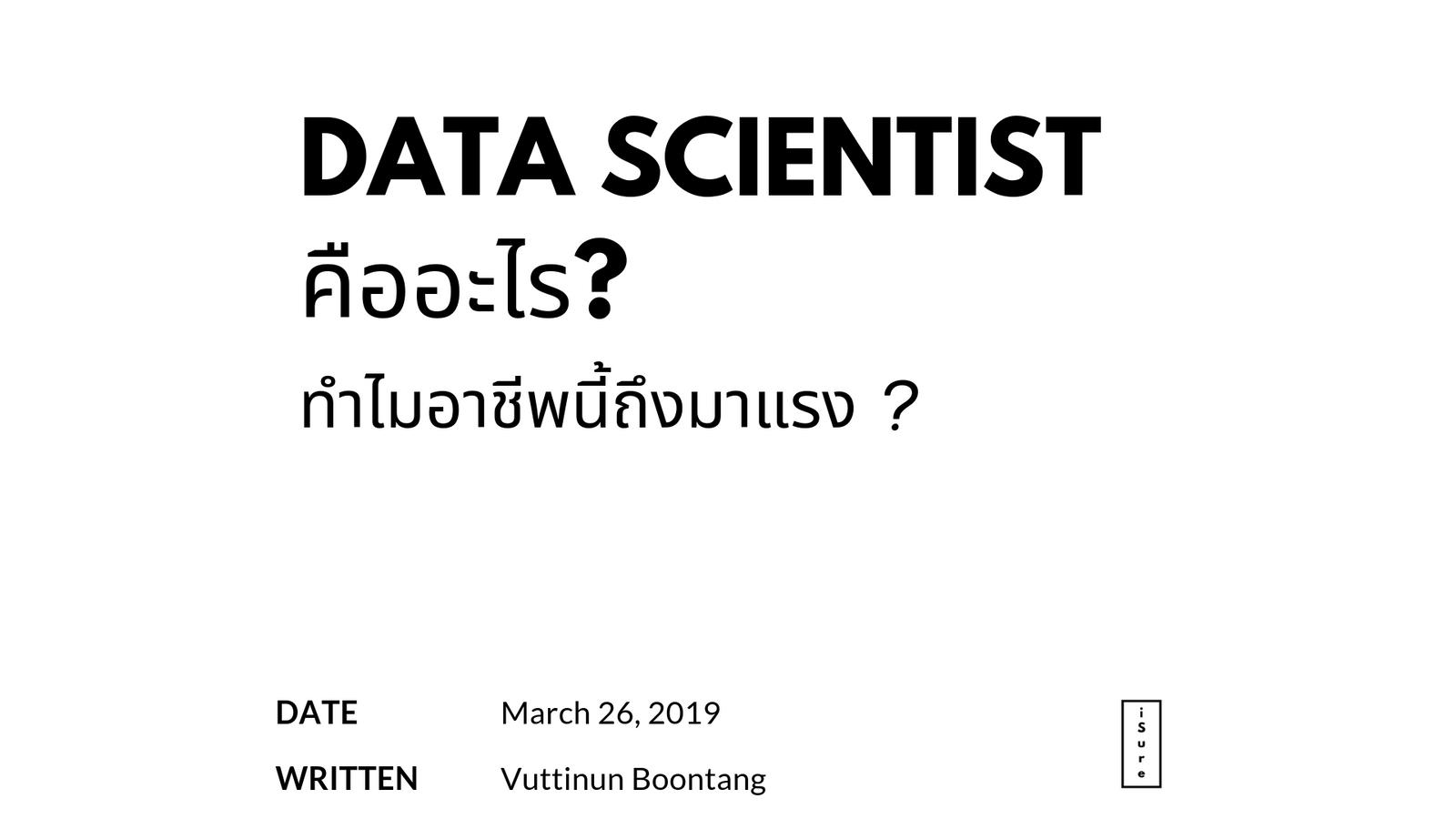 Data Scientist คืออะไร?