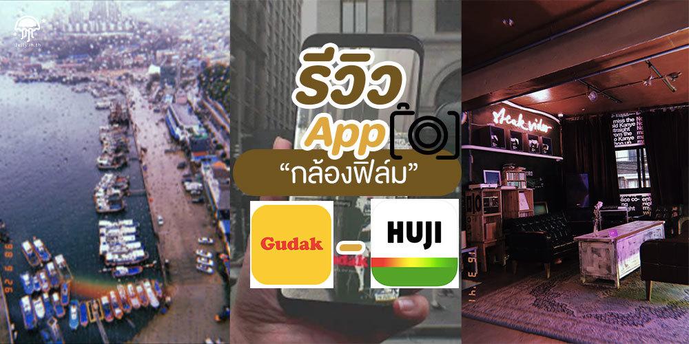 รีวิว App