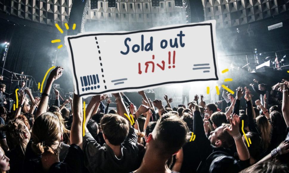 จองตั๋วคอนไม่ทันเหรอ? ลองดู 7 คอนเสิร์ตที่ตั๋ว Sold Out เร็วที่สุดในโลกเหล่านี้เสียก่อน