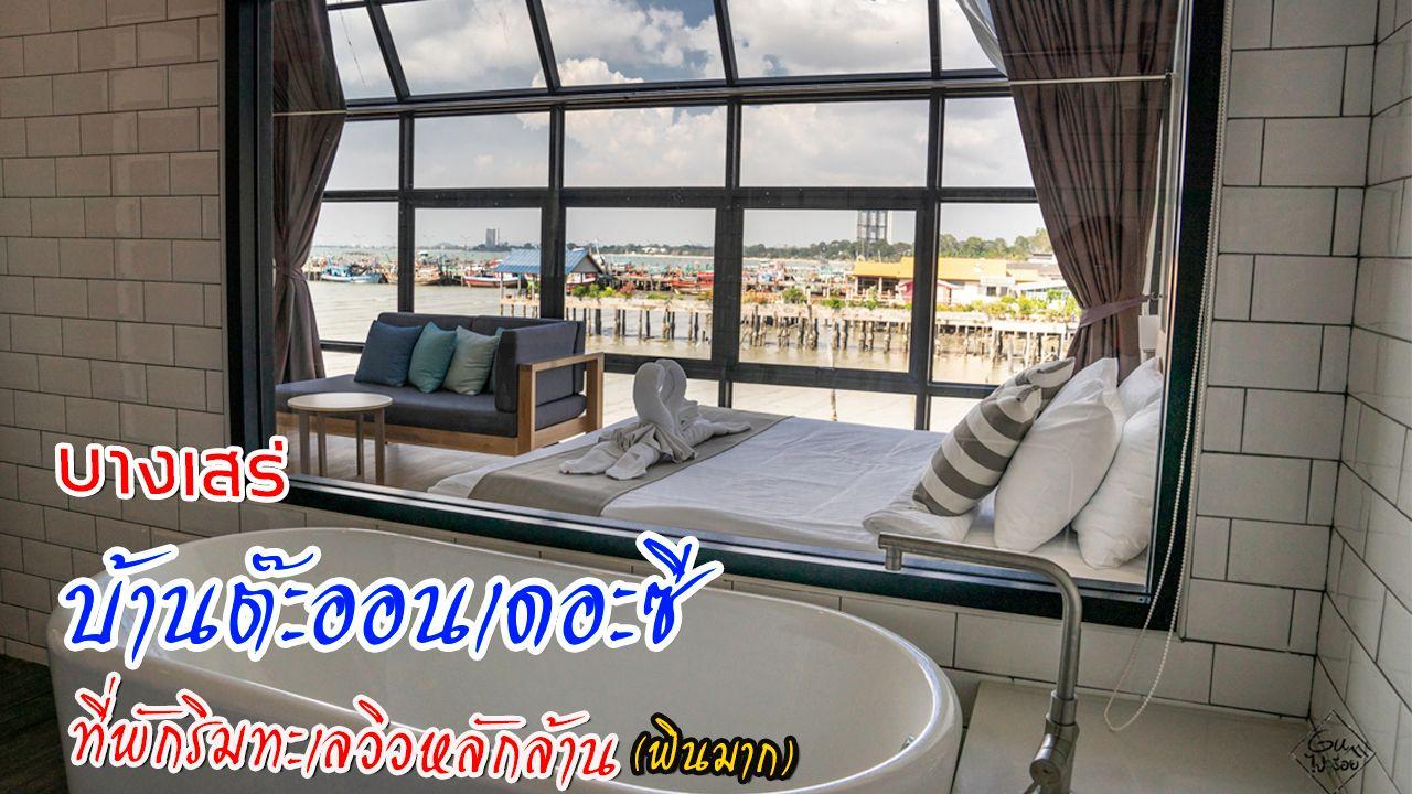 บ้านต๊ะออนเดอะซี บางเสร่ ที่พักริมทะเล 2019 วิวหลักล้าน นอนแล้วฟิน (จริงมั้ย?)