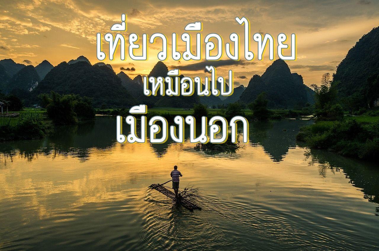 เที่ยวเมืองไทย เหมือนได้ไปเมืองนอก