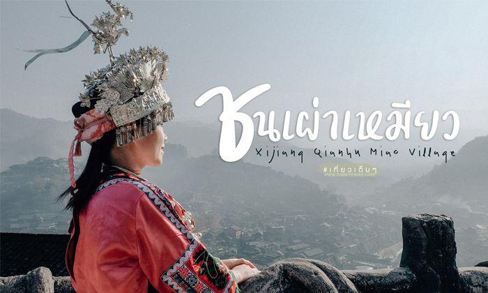 เยือนหมู่บ้านชนเผ่าเหมียว แหล่งท่องเที่ยวที่เมืองจีน