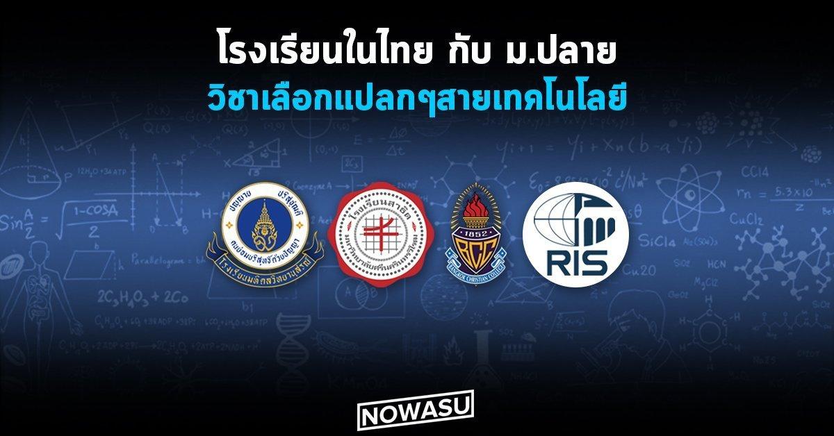 โรงเรียนในไทย กับช่วง ม.ปลาย ใน วิชาเลือกสายเทคโนโลยีเจ๋งๆ