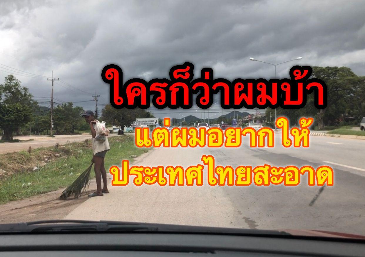 ใครก็ว่าผมบ้า แต่ผมอยากให้ประเทศไทยสะอาด