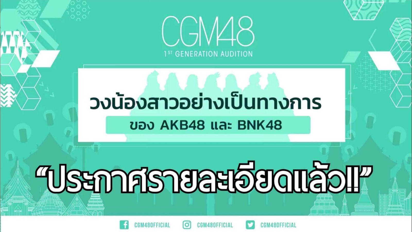 CGM48 ประกาศออดิชั่นฤดูกาลแห่งการแข่งขันกำลังเริ่มต้น!