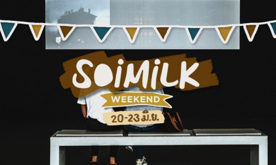 Soimilk Weekend อิเวนต์น่าไปประจำสุดสัปดาห์นี้ (20-23 มิ.ย.)