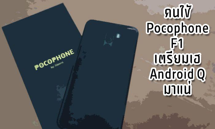 คนใช้ Pocophone F1 เตรียมเฮ ได้อัพเดท Android Q แน่