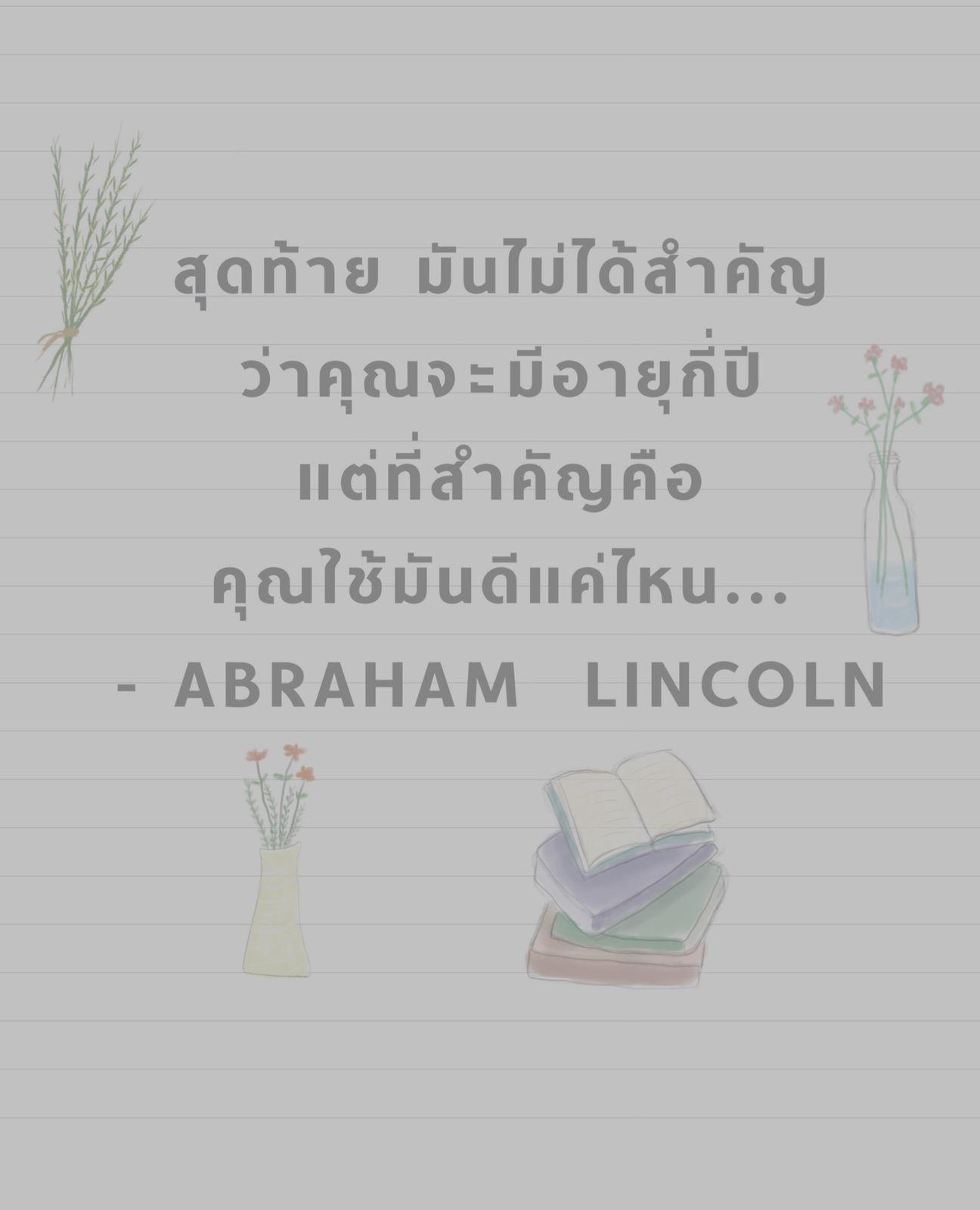 แนวคิดดีๆจาก ABRAHAM LINCOLN