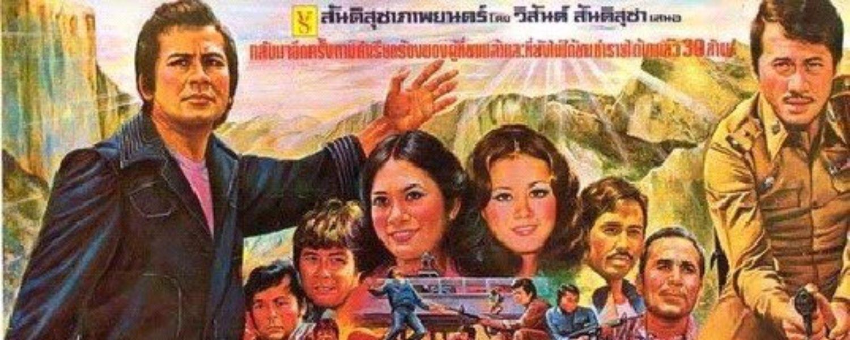 ประเทศ-หนังไทย ไทย